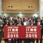 IT教育カンファレンス2015 東京大学福武ホールで研究発表