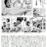 小学館「新 幼児と保育」10・11月号 連載第4弾