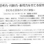 九州保育研究会で事例発表 2018.3.25