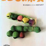 「こどもの栄養 6月号」で、食育の実践が掲載❣️