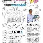 姫路日ノ本短期大学幼児教育講演会