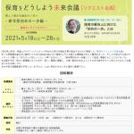 「アナログのためのデジタル!」未来会議で発信