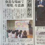 南日本新聞 1面にカラー掲載😲